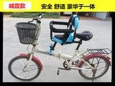 自行車兒童座椅電動車小孩前置安全坐椅折疊單車寶寶全圍減震座椅