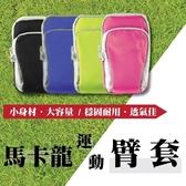 ☆馬卡龍運動臂套/6吋以內/HTC/SAMSUNG/LG/SONY/小米/鴻海/NOKIA/iPhone/ASUS