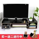 電腦增高架 臺式顯示器屏電腦增高架子辦公室底座支架桌面鍵盤收納抽屜置物架免運快出