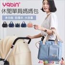 媽媽包 小號單肩斜挎包手提包內裡保溫YABIN台灣總代理-JoyBaby