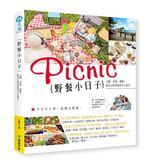 (二手書)野餐小日子:主題、美食、景點,給自己的美好休日小旅行