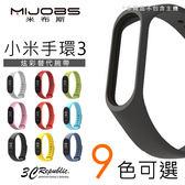 小米 小米手環3 炫彩 替換 手環 錶帶 扣環 彩色腕帶 螢幕顯示 保護套 矽膠套 矽膠環 不丟米粒