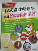 【書寶二手書T8/電腦_DKI】程式設計輕鬆學-使用Scratch 2.X_高慧君