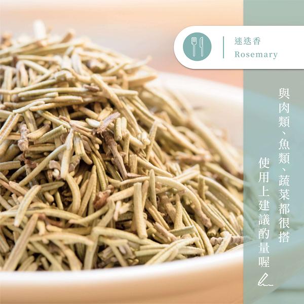 【味旅嚴選】|迷迭香|Rosemary|香草系列|50g