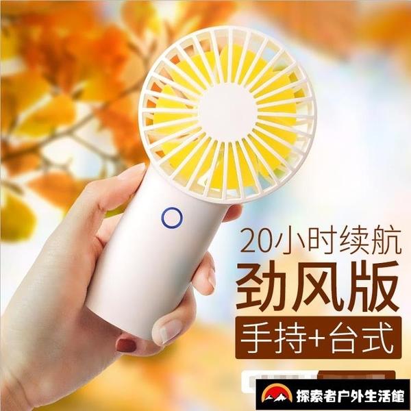 usb風扇便攜式手持小型隨身迷你電風扇電動【探索者戶外】