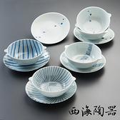 【西海陶器】日本美濃燒 日式簡約十件式湯碗盤組 鈴木太太