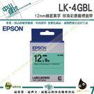 EPSON 12mm LK-4GBL 珍珠彩系列 綠底黑字原廠標籤帶