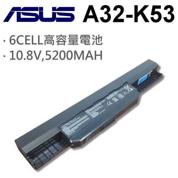 ASUS 6芯 A32-K53 日系電芯 電池 A41-K53 A42-K53 A43A A43BR A43BY A43E A43S A43SA A43SD A43SJ X43E