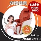【守謢健康.折扣碼促價】tokuyo Mini 玩美椅 Pro 沙發按摩椅 TC-297 (二色選) 【1元再購好禮】