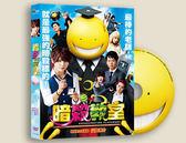 【停看聽音響唱片】【DVD】暗殺教室