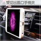 【H93+G02】磁吸雙切出風口手機架/冷氣口車架/車上固定架/車用手機支架/切換式