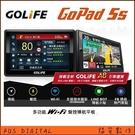 【福笙】PAPAGO GOLiFE GoPad 5S Wi-Fi圖資更新 聲控 衛星導航 娛樂平板