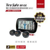 [富廉網]【PAPAGO!】TireSafe M10E 獨立型機車用胎壓偵測器(胎外式)