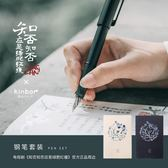 聯名款古風書寫鋼筆套裝正品練字成人辦公禮盒裝送禮墨囊墨水筆