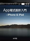 (二手書)App程式設計入門:iPhone、iPad