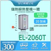 【怡心牌】總公司貨EL-2060T電熱水器 洗熱水不用等 20加侖 全機防水IPX5 儲熱瞬熱二合一 能效二級