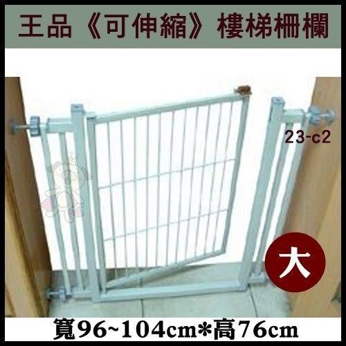 *WANG*王品《可伸縮》樓梯柵欄(大)寬96~104cm 高76cm【23-c2】