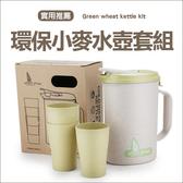 ✭慢思行✭【Q190】環保小麥水壺套組 杯具 冷水壺 水杯 冷水壺 豆漿 果汁 飲料 大容量 水具