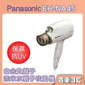 國際牌 Panasonic 奈米水離子 吹風機 EH-NA45-W 白色,負離子抗UV防曬科技,超強保濕力,分期0利率