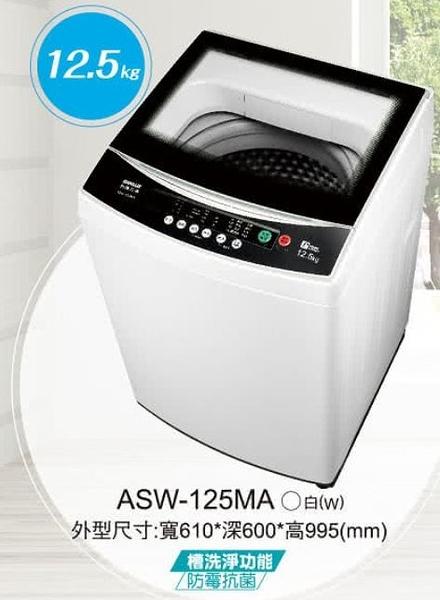 ◤■安全強化玻璃上蓋◢台灣三洋12.5kg單槽洗衣機(ASW-125MA).