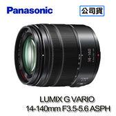 3C LiFe Panasonic LUMIX G VARIO 14-140mm F3.5-5.6 鏡頭 H-FS14140 台灣代理商公司貨