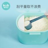 可優比嬰兒奶粉盒便攜式外出裝奶粉分裝盒小號零食盒寶寶奶粉格