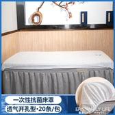 一次性床罩無紡布床罩帶孔美容床推拿單按摩床四角透氣帶鬆緊床套 ATF 艾瑞斯