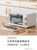 220V 青年烤箱家用 小型 烘焙多功能迷你電烤箱全自動復古宿舍11升 露露日記