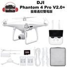 [雙電版]DJI Phantom4 Pr...