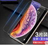 蘋果x鋼化膜iPhoneXs全屏覆蓋