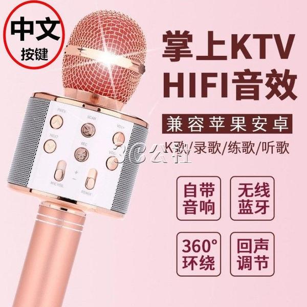 無線麥克風 手機K歌寶 藍芽麥克風K歌神器 無線神麥 變聲話筒