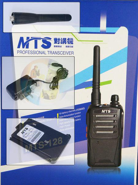 MTS-128 全新業務機 輕巧迷你 防潑水 無線電 對講機