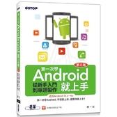 第一次學Android就上手(第三版) 從新手入門到專題製作(適用Android