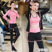 秋冬季瑜伽服套裝女新款專業運動跑步健身房初學者速干珈網紅 草莓妞妞