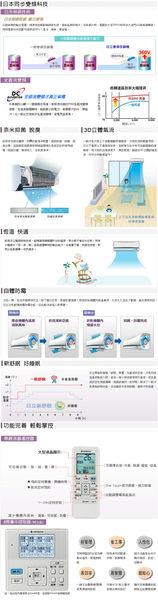 【HITACHI日立】變頻分離式冷專冷氣 RAC-36QK1 / RAS-36QK1 含基本安裝//運送