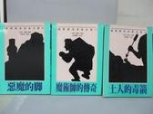 【書寶二手書T6/兒童文學_MKU】惡魔的腳_魔術師的傳奇_土人的毒箭_共3本合售_福爾摩斯探案