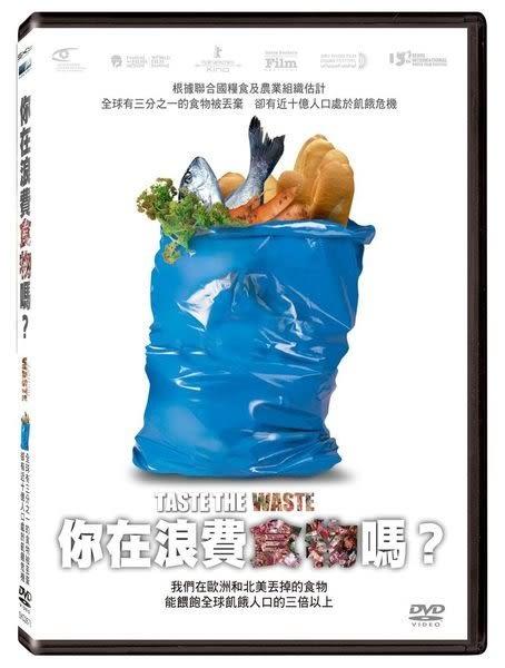 你在浪費食物嗎 DVD (購潮8)