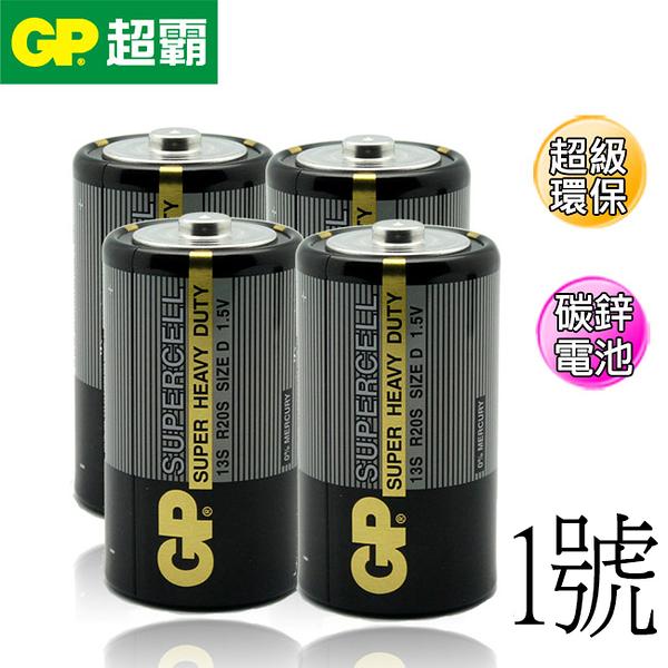 超霸GP 1號 超級環保碳鋅電池 2入