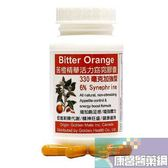 康馨-赫而司「苦橙精華」Bitter Orange活力窈窕膠囊 (90顆/罐)