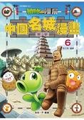 植物大戰殭屍    中國名城漫畫6 西安