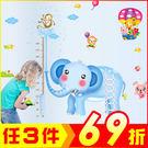 創意壁貼-大象身高尺(2張入) AY232AB-915【AF01013-915】聖誕節交換禮物 99愛買生活百貨