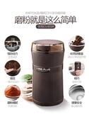 咖啡豆研磨機電動磨豆機家用小型幹磨器五穀雜糧打粉機多功能咖啡磨豆機 潮流衣舍