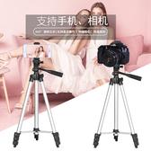 1.3米輕便攜手機三腳架數碼相機單反通用攝影拍照雲台三角支架 夾·享家生活館YTL