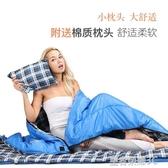 睡袋成人戶外旅行秋冬四季保暖室內露營雙人羽絨棉隔臟睡袋YTL「榮耀尊享」