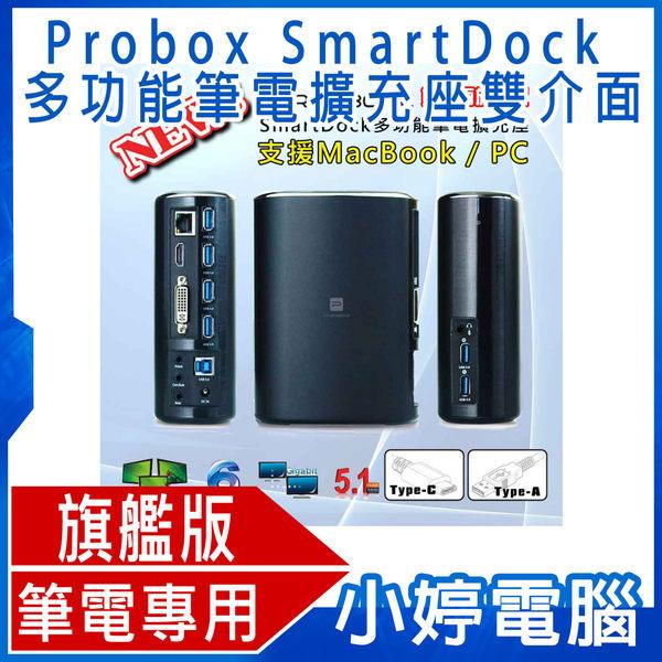 【免運+24期零利率】全新 PROBOX SmartDock 多媒體整合擴充座 HV1-U60D2L (旗艦版)