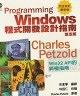 二手書R2YB《Programming Windows 程式開發設計指南 第五版