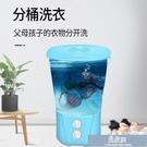 迷你洗衣機 小型洗襪子神器分多桶迷你洗機便攜洗衣機寶寶衣服YYJ