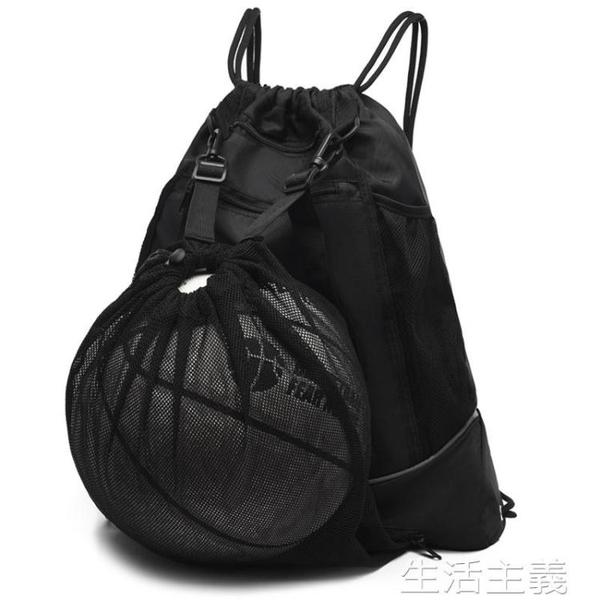籃球包 籃球包男訓練包多功能雙肩籃球袋收納包抽繩運動籃球帶大容量兒童 生活主義