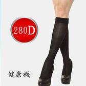 280丹尼不透膚超厚高係數半統健康襪【no9198】