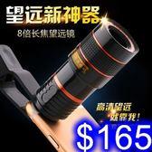 手機望遠鏡8 倍定焦長焦距手機固定夾  外置照像頭多 放大望遠旅遊 神器L 08